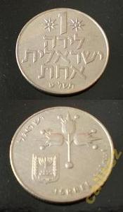 IZRAEL 1 lira  KM47.1   M-0093