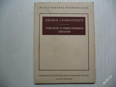 Ruská odborná terminologie - OBCHOD a POHOSTINSTVÍ