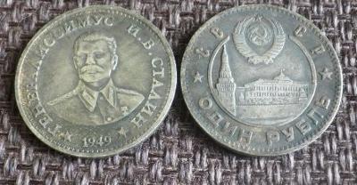 RUSKO CCCP 1 rubl 1949 STALIN M-0311