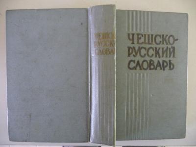 Česko-ruský slovník - Чешско-русский словарь 1959