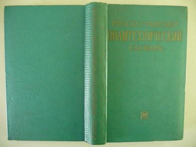 Rusko-český technický slovník - SNTL - 1962