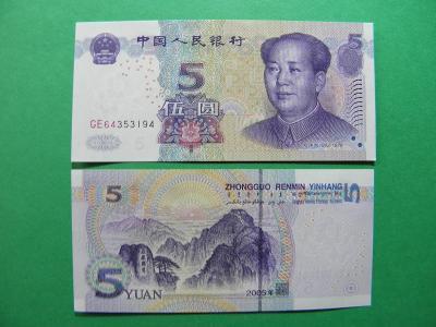 5 Yuan 2005 China - P903 - UNC - /E105/
