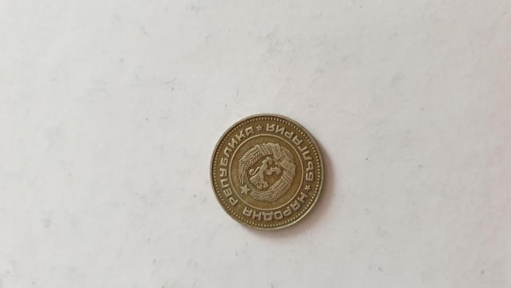 10 Stotinek 1974 - Numismatika