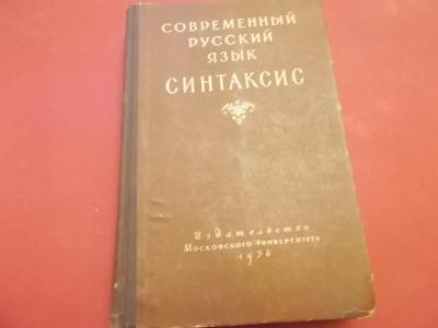 Sovremennyj russkij jazyk Sintaksis - 1958 / ruština