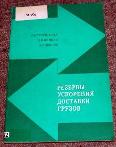 РЕЗЕРВЫ УСКОРЕНИЯ ДОСТАВКИ ГРУЗОВ ŽELEZNICE RUSKY PŘEPRAVA DOPRAV 1977