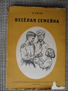 Nosov Nikolaj - Veseljolaja semejka (Веселая семейка +R.-Č. slovník )