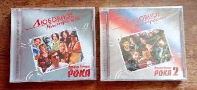 История Русского Рока Vol.1, 2 - 2X CD - PRESS 2007 - NOVÉ , ZABALENÉ