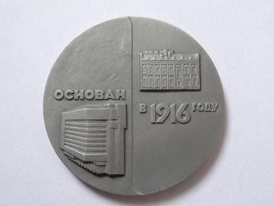 SSSR - oboustranná medaile