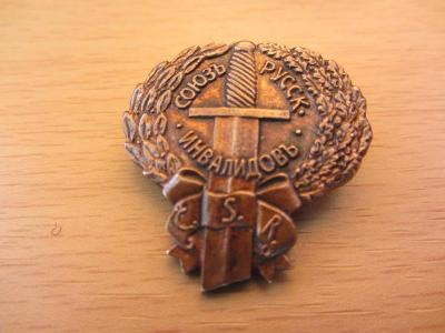 První republika odznak Svaz ruských zdravotně postižených
