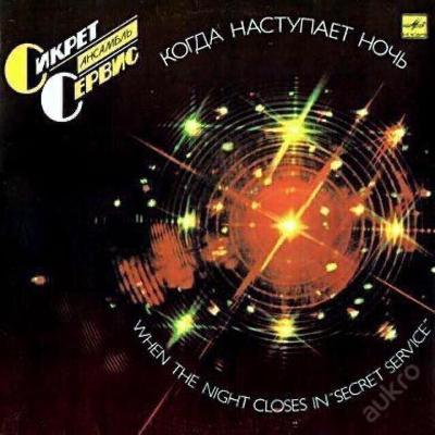 LP- SECRET SERVICE - When The Night Closes In /DMM