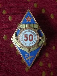 SSSR Odznak 50 let Vyšší námořní velitelské školy Frunze 1991
