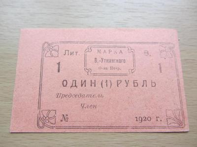Rusko 1 rubl 1920 Spotřebitelská společnost Visimo-Utkinskoe
