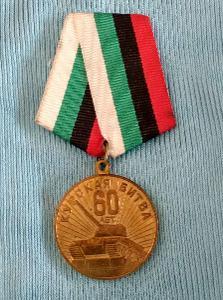 "Rusko Medaile ""60 let bitvy u Kurska"" 1943-2003"