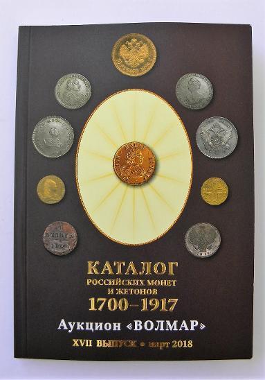 Katalog ruských mincí a žetonů, 2018, 204 str
