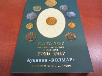Katalog ruských mincí a žetonů, 2019, 220 str.