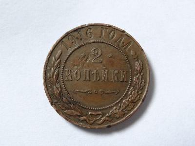2 Kopějky 1916