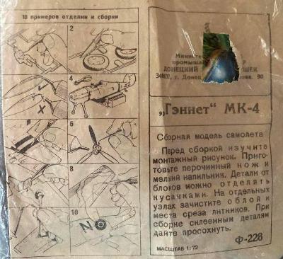 Gannet Mk.4 SSSR 1/72