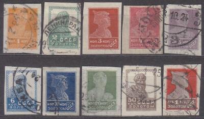 SSSR - 1923 VÝPLATNÍ - NEZOUBKOVANÉ - kompletní  Mi.: 228-237 - ražené
