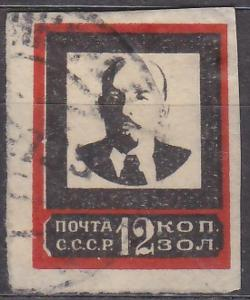 SSSR - 1924 LENIN  Mi.: 240 I B - TYP I !! - ražená