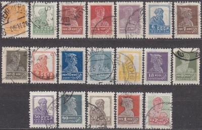 SSSR - 1925 VÝPLATNÍ - kompletní Mi.: 271-289 - ražené