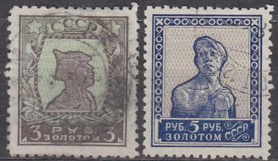 SSSR - 1924 VÝPLATNÍ - Mi.: 260-261 D - 10+10 1/2 !! - ražené