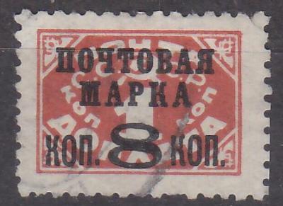 SSSR - PŘETISK VÝPLATNÍ na PORTO DOPLATNÍ 1927 Mi.: 317 II X - ražená