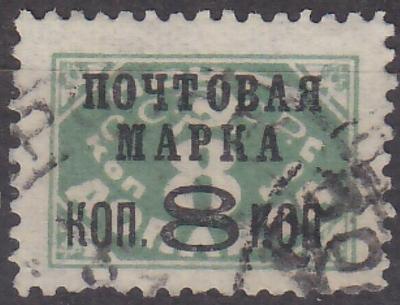 SSSR - PŘETISK VÝPLATNÍ na PORTO DOPLATNÍ 1927 Mi.: 321 I A - ražená