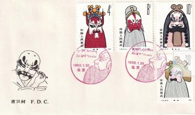 Čína - FDC 1980 - Beijing opera - vzácné - TOP STAV !!!