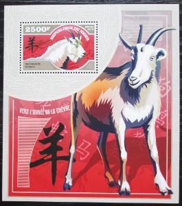 Niger 2014 Čínský nový rok, rok kozy Mi# Block 375 Kat 10€ 2159