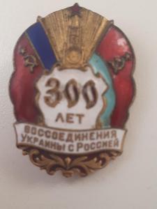 odznak  300 let sjednocení Ruska s Ukrajinou