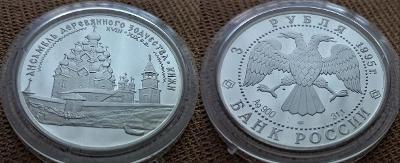1995 --- CHRÁM V KIŽI --- Monumenty architektury