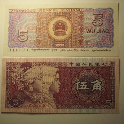 Čina - 5 WU  Jiao 1980