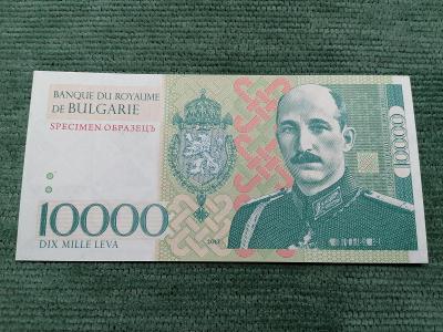 10000 bulharských lev 2017, car Boris, BL 00340