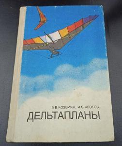 Kniha o plachtění v Ruštině 1989/270 str...(12553)
