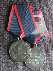 RUSKO CCCP Medaile za vynikající ochranu státních hranic replika