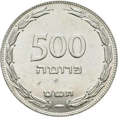 Israel 500 PRUTA 1949 Ag 500 25,5g 36,4mm RRR UNC č36132