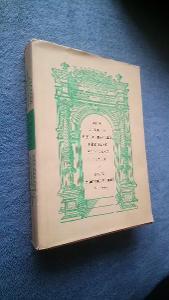 Otto Muneles: Bibliografický přehled židovské Prahy