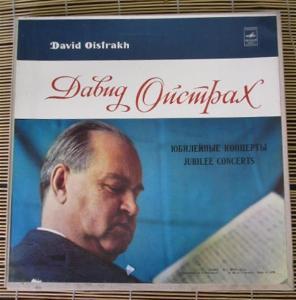 LP DAVID OISTRAKH - David Oistrach - Oistrach David