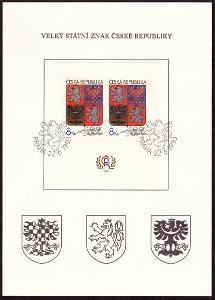 POF. PAL 2 - PAMĚTNÍ LIST VELKÝ STÁTNÍ ZNAK ČR, 1993 (T4533)