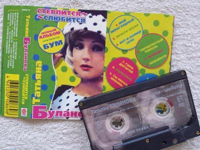 Audio Kazeta BYLANOVA Tatiana 1997 Russia