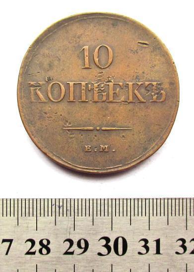 Rusko 10 kop. 1833 EM-FX