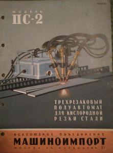 Ruský strojírenský katalog