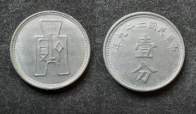 1 Fen 1940 Čína