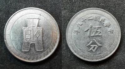5 Fen 1940 Čína