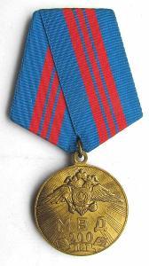 Rusko Medaile 200 let MVD