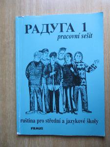 Jelínek S. - Raduga 1 ruština pro střední a jazykové školy prac. sešit