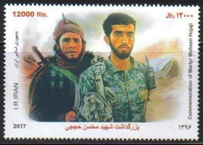 Írán 2017 Známky ** voják válka Sýrie teror mučedník
