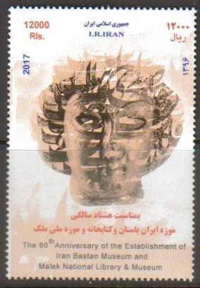 Írán 2017 Známky ** archeologie muzeum knihovna