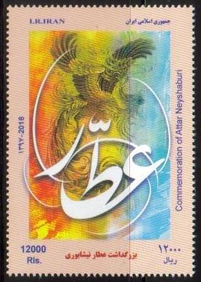 Írán 2018 Známky ** islám Súfismus filozofie poezie