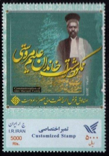 Írán 2019 Známky ** lék charita